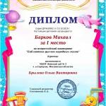 Барков-Михаил