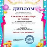 Самарская Александра