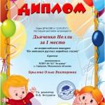 Диплом победителя всероссийского интернет конкурса, на сайте «Альманах педагога» , «По мотивам русских народных сказок»