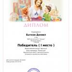 Диплом Бычкова Дани за победу во Всероссийском конкурсе «Доутесса» в блиц олимпиаде «Режим дня»