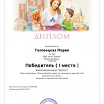 diplom_author_31547